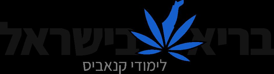 בריא בישראל