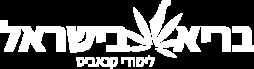 קורס קנאביס רפואי - בריא בישראל